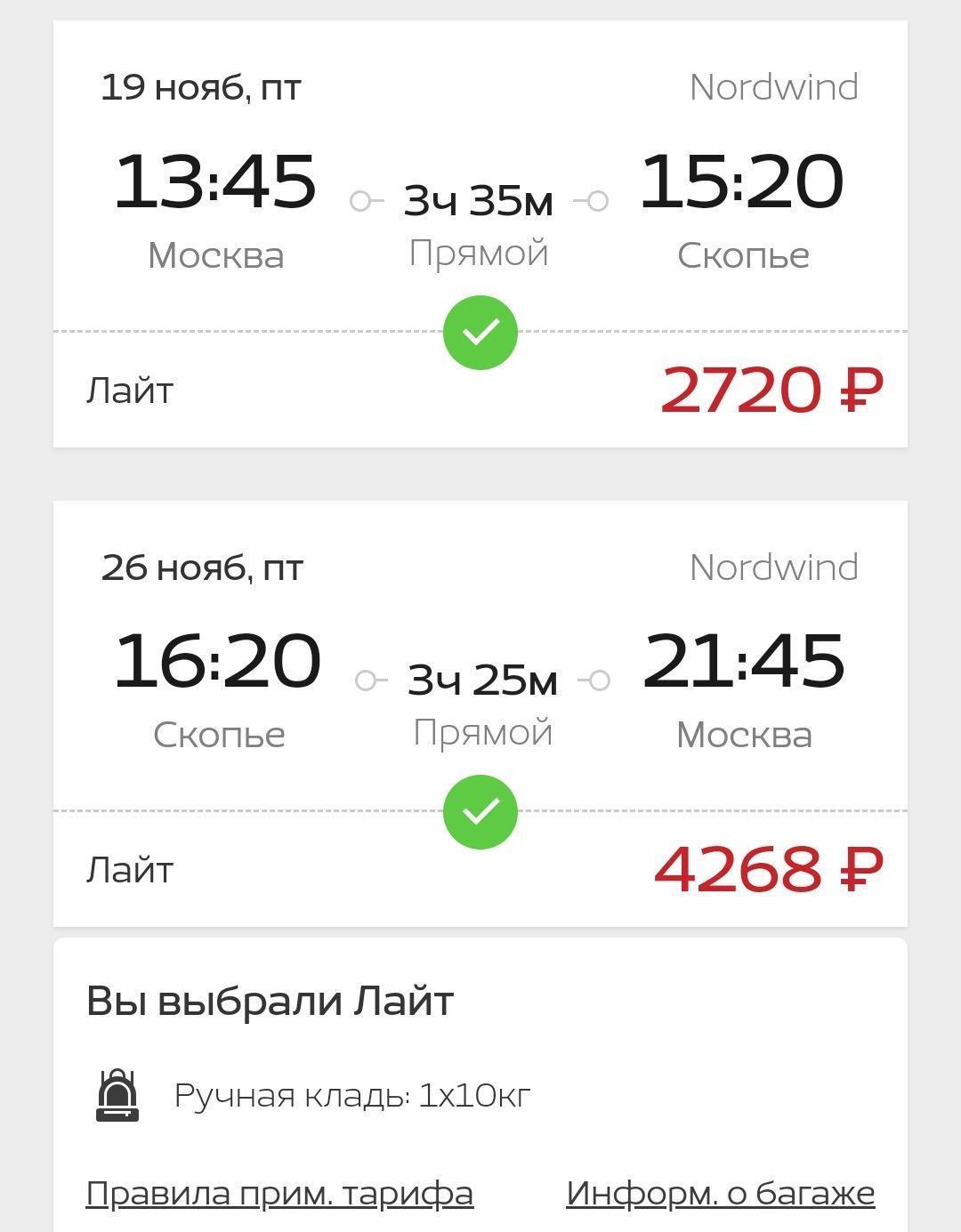 Теперь отличная цена! С Nordwind в Македонию из Москвы от 6900₽ туда-обратно