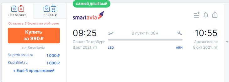 Распродажа Smartavia для Петербурга: билеты от 800 рублей