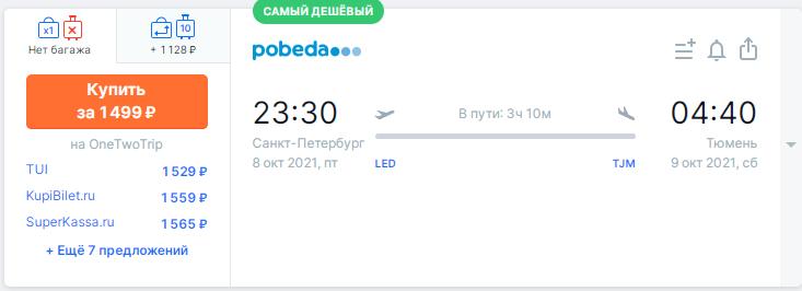 Распродажа Победы: билеты от 999 рублей