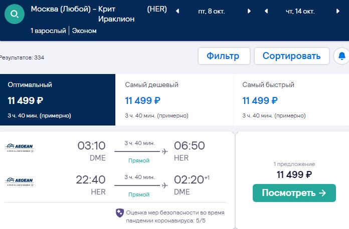В пятницу! Дешевые чартеры из Москвы на Крит за 11500₽ туда-обратно