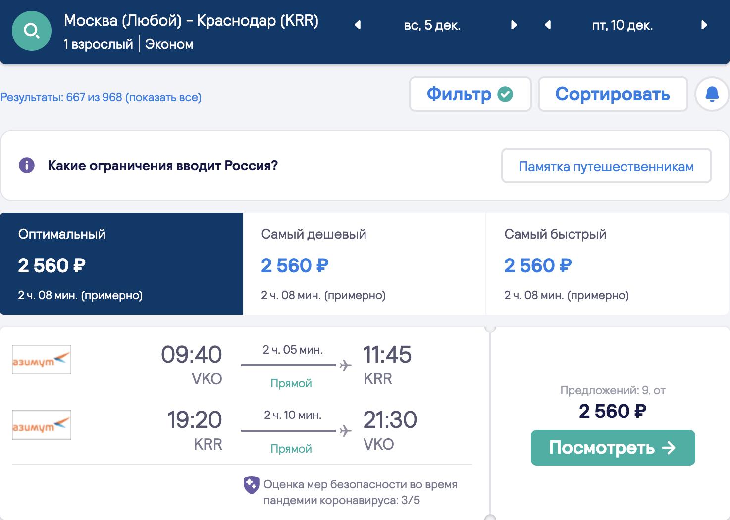 С Азимутом дешево в Краснодар: летим из Москвы за 2600₽ туда-обратно в ноябре и декабре