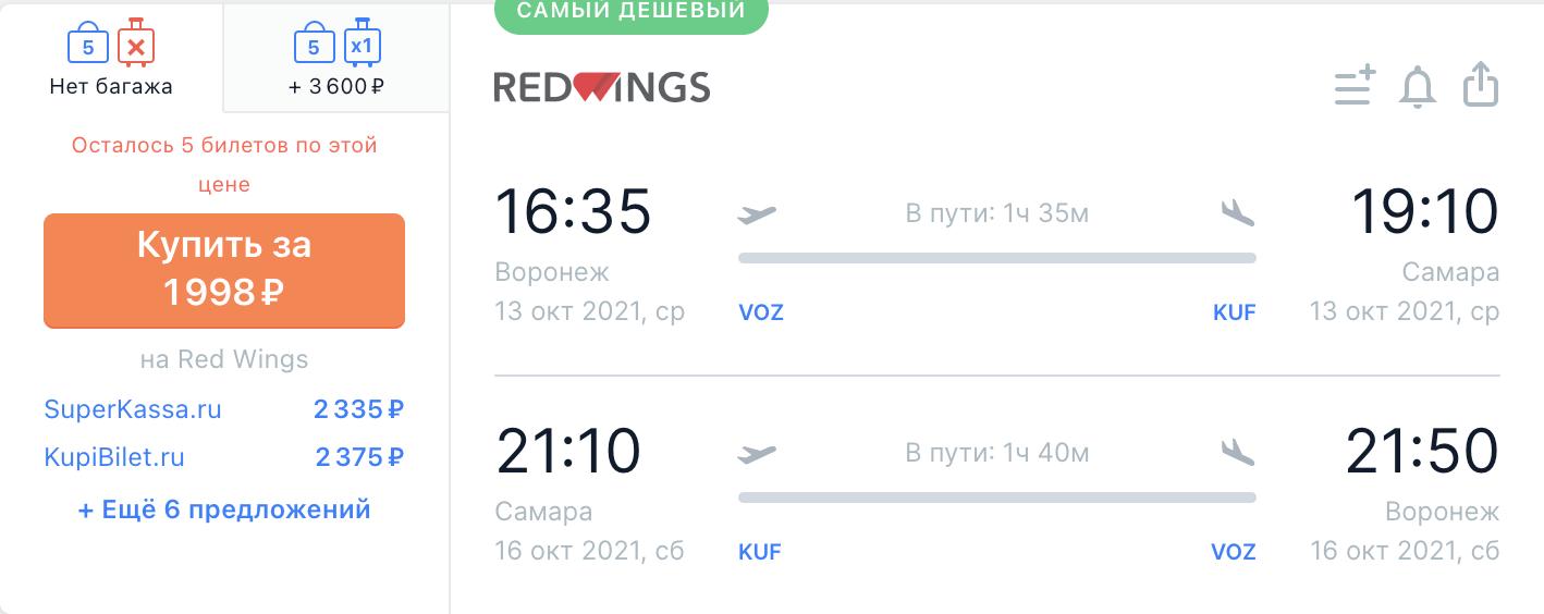 Подешевело! Прямые рейсы Red Wings по России за 1998₽ туда-обратно (до конца года)