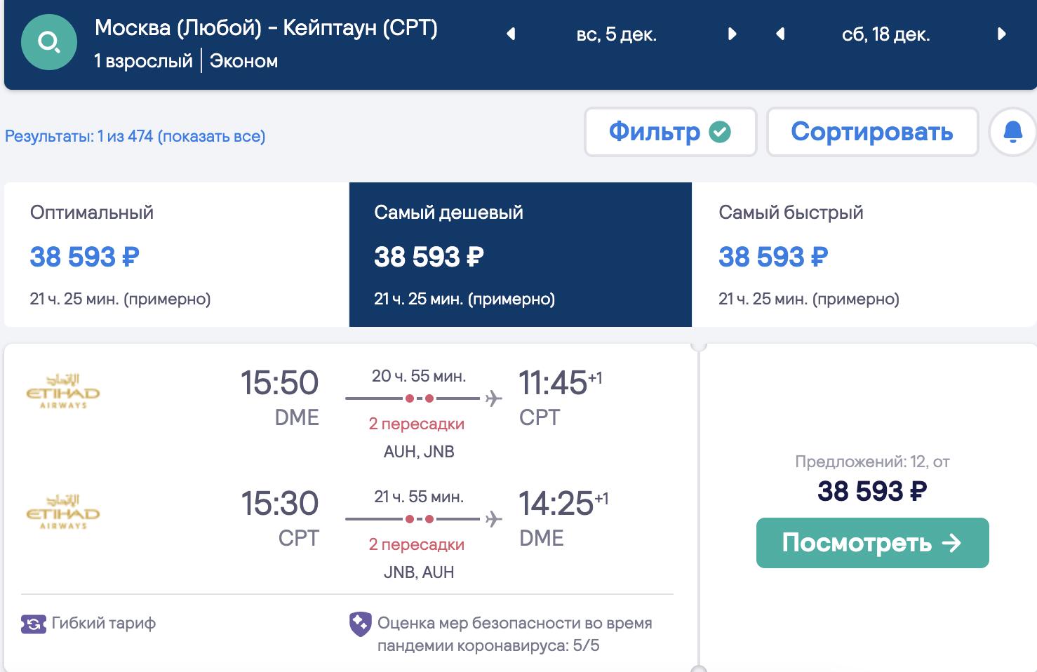 В ЮАР из Москвы: Кейптаун или Йоханнесбург от 38100₽ туда-обратно с Etihad Airways