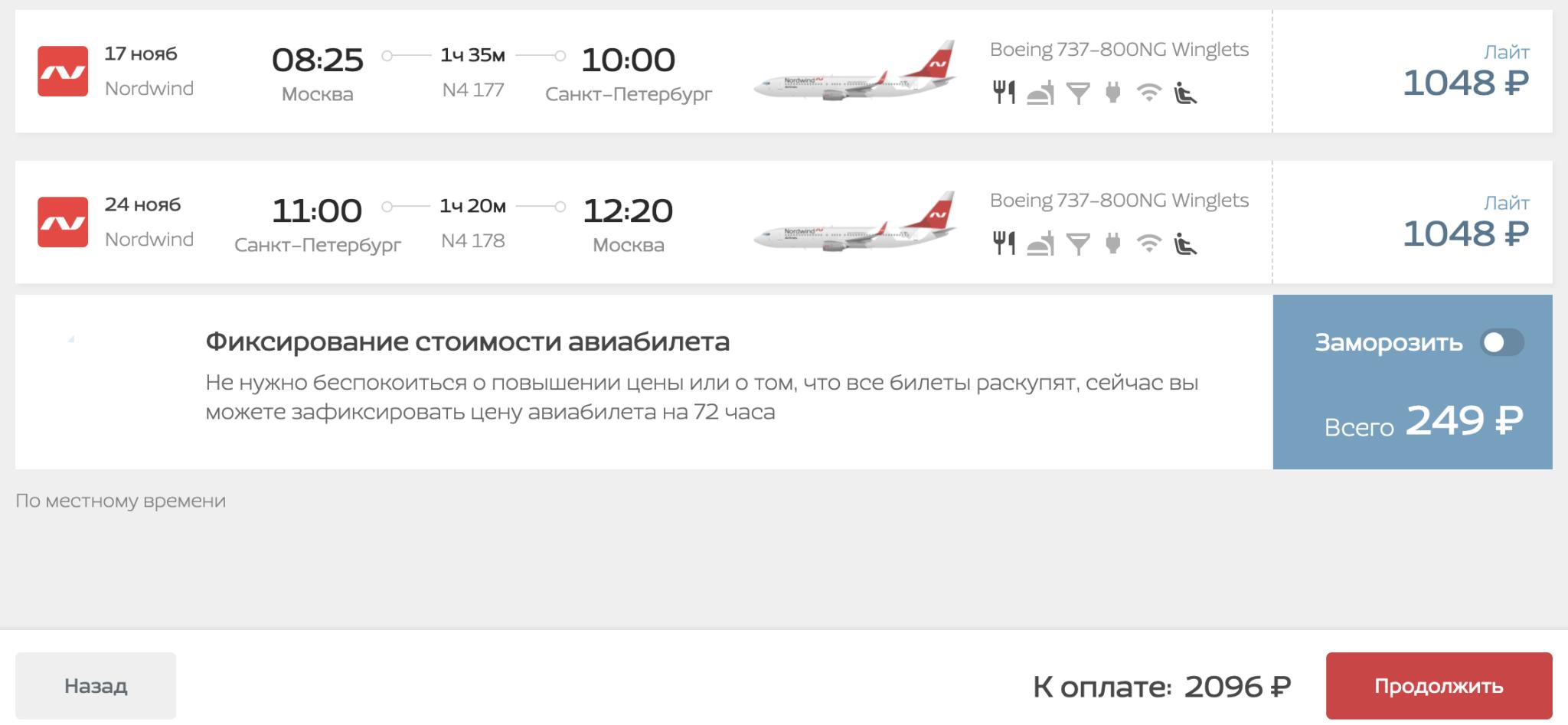 Распродажа Nordwind: по России из Мск и СПб от 2100₽ туда-обратно с ноября по март