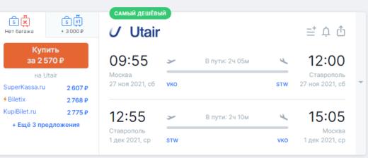 С Utair из Москвы в Ставрополь за 2600₽ туда-обратно в ноябре и декабре
