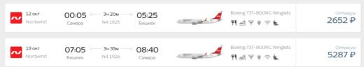 Летим из Самары в Киргизию: билеты в Бишкек от 7900₽ туда-обратно. Багаж включен!