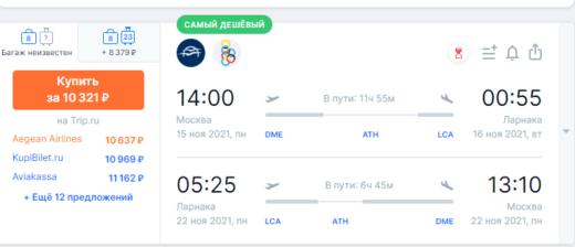 Зимой на Кипр: дешевые билеты Aegean в Ларнаку из Москвы от 10300₽ туда-обратно