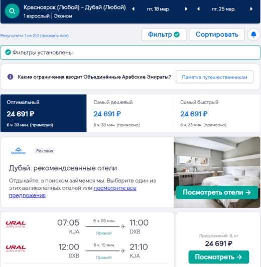 Еще остались: билеты Уральских авиалиний в Дубай из Красноярска от 24700₽ туда-обратно