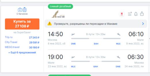 Осенью на Мальдивы! Летим с Gulf Air из Москвы всего от 25100₽ туда-обратно