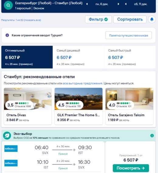 Победа продолжает скидывает цены на билеты в Стамбул: летим из Краснодара от 3998₽, Екб 6500₽, Казани и Уфы от 6800₽ туда-обратно