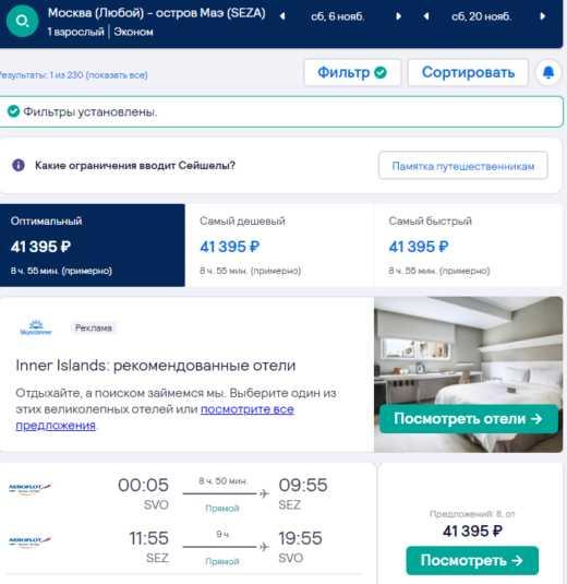 Теперь до декабря: летим с Аэрофлотом из Москвы на Сейшелы от 41400₽ туда-обратно