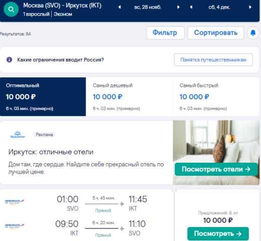 Распродажа Аэрофлота из Мск по России от 2500Р туда-обратно: летаем со скидками до 50% с октября по апрель