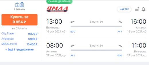 Горящие чартеры из Белгорода в Анталью от 8700₽ туда-обратно