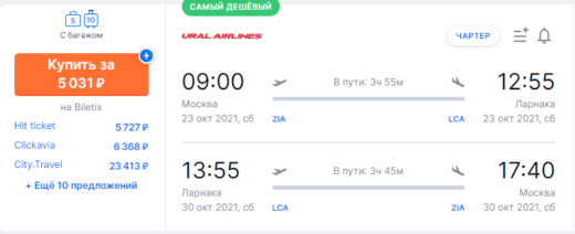Не горящие и очень дешевые билеты на Кипр: летим чартером из Москвы от 5000₽ туда-обратно