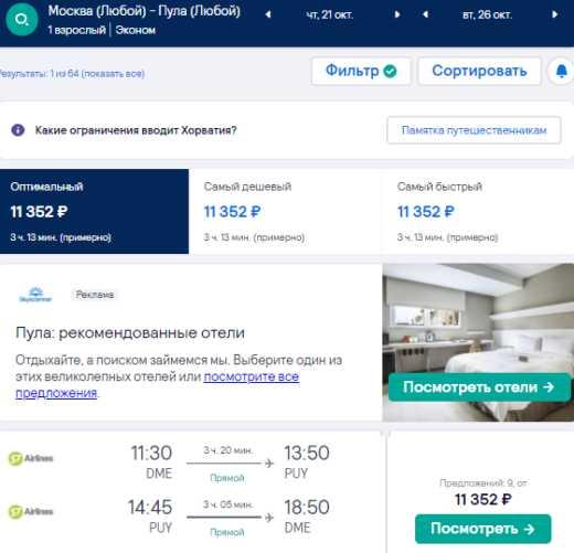 Еще пара вариантов для отпуска осенью: с S7 из Москвы в хорватские Пулу и Сплит от 11300₽/12400₽ туда-обратно
