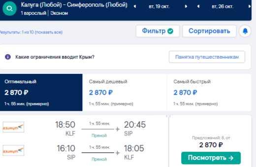 Успеваем в октябре: прямые рейсы Азимута из Калуги в Симферополь от 2870₽ туда-обратно