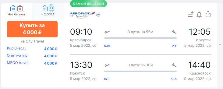 Большая распродажа Аэрофлота: полеты по России от 2500 рублей туда-обратно