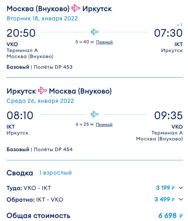Из Москвы на Байкал за 7070 рублей туда-обратно в ноябре-декабре.