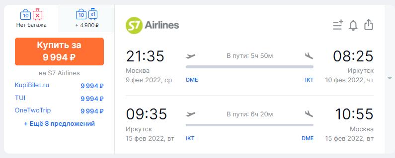Распродажа S7: летаем по России до конца апреля от 2990 рублей за билет в обе стороны