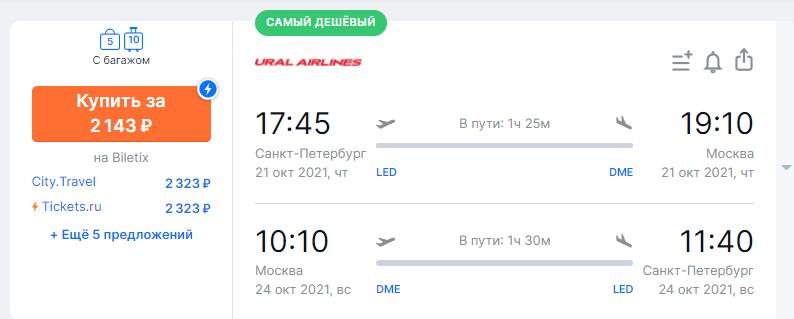 Вот радость-то: Уральские Авиалинии тоже скинули цены на билеты